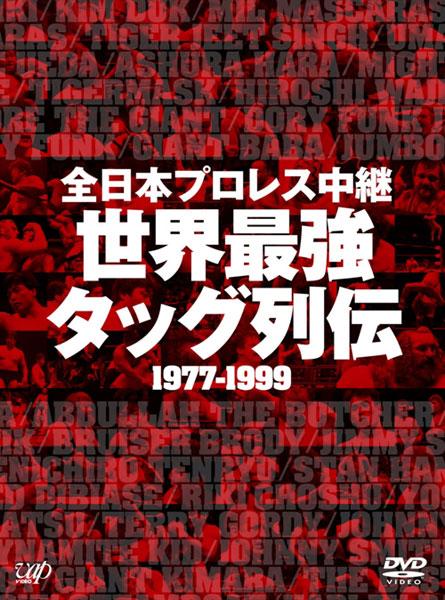 全日本プロレス中継 世界最強タッグ列伝