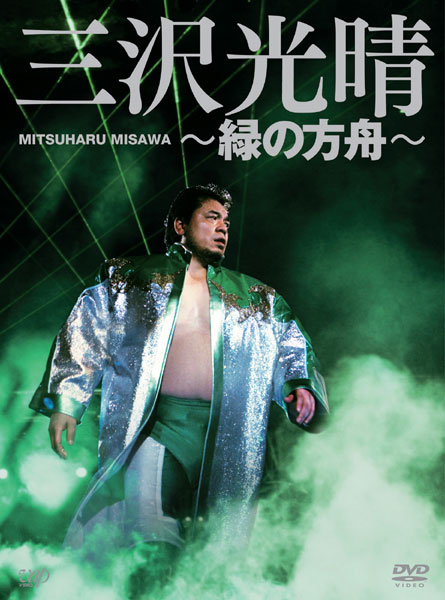 三沢光晴DVD-BOX〜緑の方舟〜
