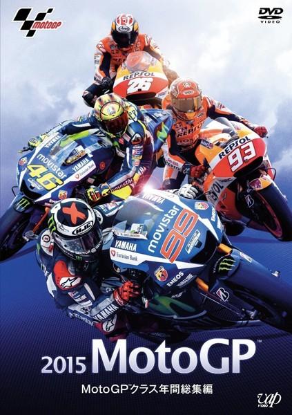2015MotoGP MotoGPクラス年間総集編