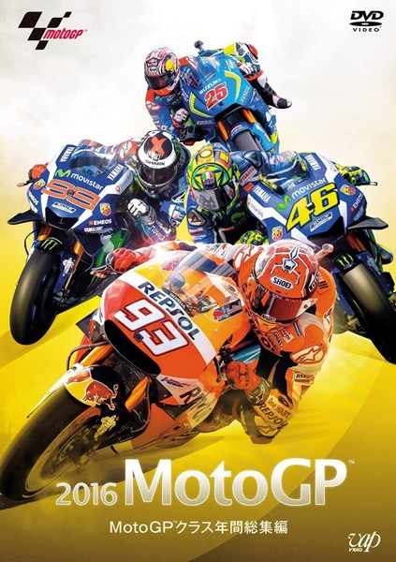 2016MotoGP MotoGPクラス年間総集編