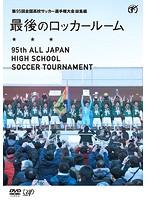 第95回全国高校サッカー選手権大会 総集編 最後のロッカールーム[VPBH-14589][DVD]