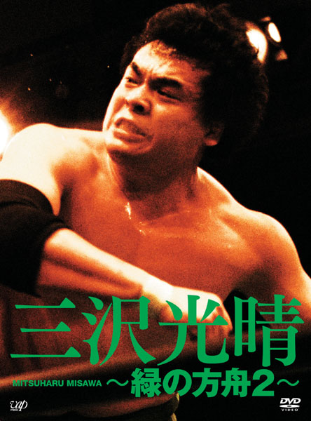 三沢光晴DVD-BOX〜緑の方舟2〜 (本編5枚組)