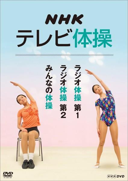 NHKテレビ体操〜ラジオ体操 第1/ラジオ体操 第2/みんなの体操〜