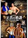 新日本プロレス創立35周年記念DVD 王者の系譜〜チャンピオン列伝〜