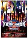 レッスルキングダム III in 東京ドーム ドーム大会開催20周年特別興行