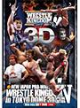 新日本プロレスリング レッスルキングダム V in 東京ドーム 〜3Dスペシャルエディション〜 (DVD+ブルーレイディスク)