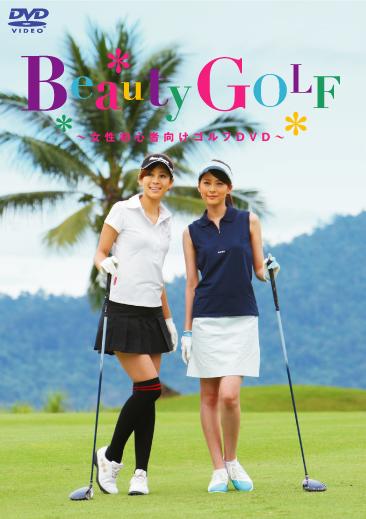 Beauty GOLF〜女性初心者向けゴルフDVD〜