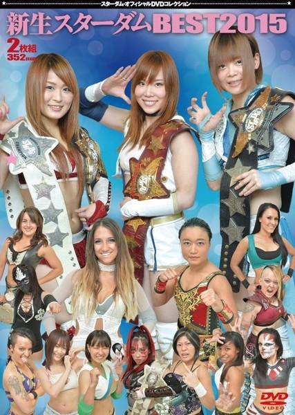 新生STARDOM BEST 2015