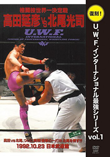 U.W.F.インターナショナル復刻シリーズ vol.1 高田延彦 vs 北尾光司 1992年10月23日 東京・日本武道館