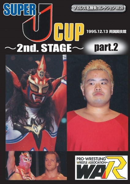 プロレス名勝負シリーズ vol.20 SUPER J-CUP〜2nd.STAGE〜PART.2