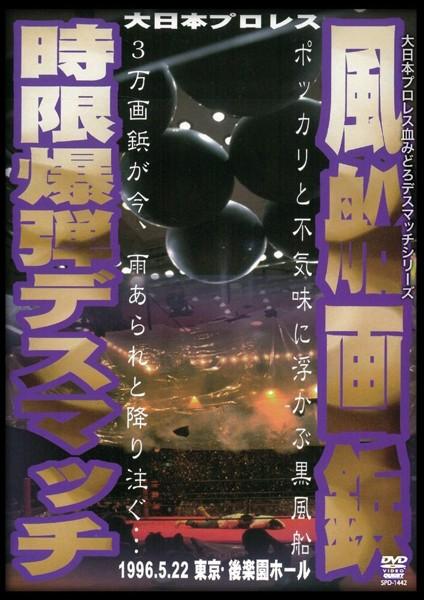 大日本プロレス 血みどろデスマッチ復刻シリーズ 風船画鋲時限爆弾デスマッチ 1996年5月22日 東京・後楽園ホール