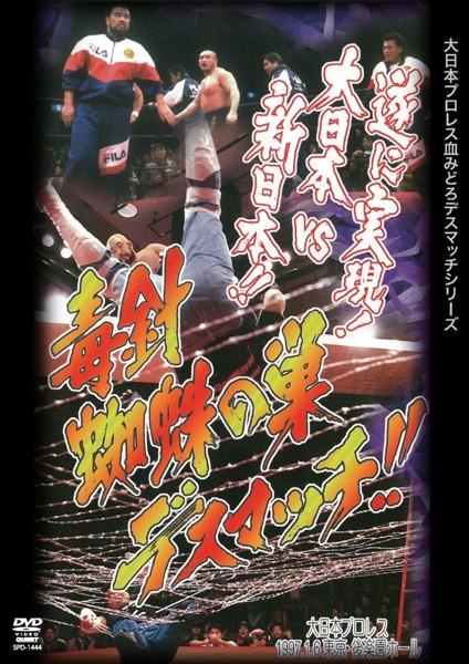 大日本プロレス 血みどろデスマッチ復刻シリーズ 毒針!蜘蛛の巣デスマッチ 1997年1月6日 東京・後楽園ホール