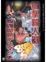 大日本プロレス 血みどろデスマッチ復刻シリーズ 電撃殺人器四面楚歌デスマッチ 1997年4月1日 東京・後楽園ホール