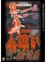 大日本プロレス 血みどろデスマッチ復刻シリーズ 人喰いピラニア・デスマッチ 1996年8月19日 横浜文化体育館