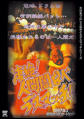大日本プロレス 血みどろデスマッチ復刻シリーズ 人間闇なべ・デスマッチ