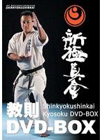 新極真会 教則DVD-BOX