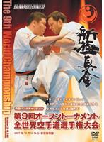 新極真会 第9回全世界空手道選手権大会 2007年10月13-14日 東京...