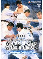 新極真会 第25回全日本ウエイト制空手道選手権大会 2008.5.17-1...