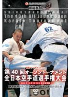 新極真会 第40回全日本空手道選手権大会 2008年10月18-19日 東...