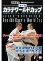 新極真会 第4回カラテワールドカップ/第26回全日本ウエイト制大会