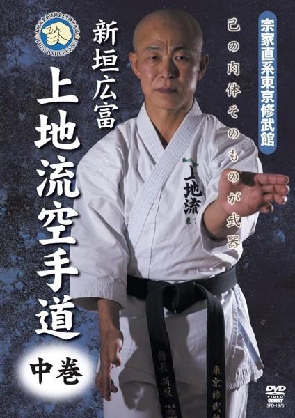 新垣広富 上地流空手道 中巻