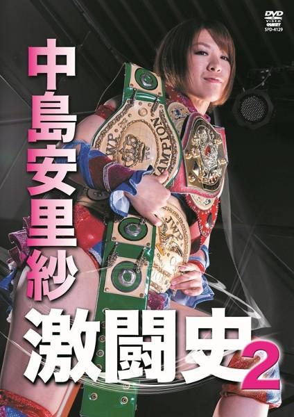 中島安里紗 激闘史 VOL.2