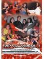 JWP設立25周年記念作品 JWP クロニクル vol.1