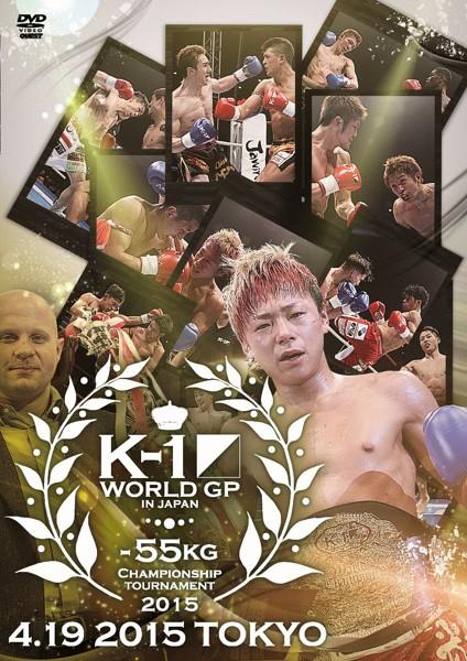 K-1 WORLD GP 2015〜-55kg級初代王座決定トーナメント〜2015.4.19 東京・代々木体育館
