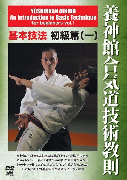 千野進 養神館合気道技術教則 基本技法初級篇