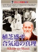 有川定輝顕彰シリーズ1 植芝盛平 合気道の真理 格闘技