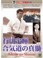 有川定輝顕彰シリーズ2 有川定輝 合気道の真髄 格闘技