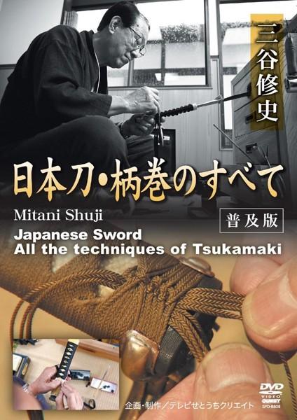 三谷修史 日本刀・柄巻のすべて