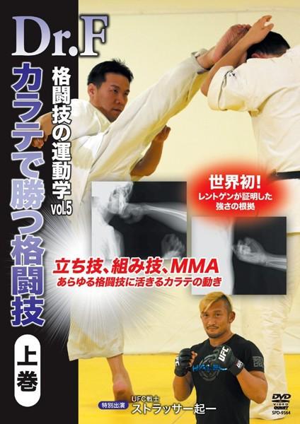 Dr.F 格闘技の運動学 vol.5 空手で勝つ格闘技 上巻