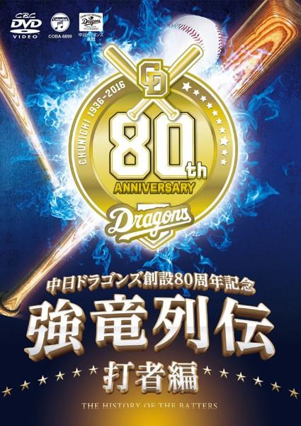 〜中日ドラゴンズ創立80周年記念〜強竜列伝 打者編