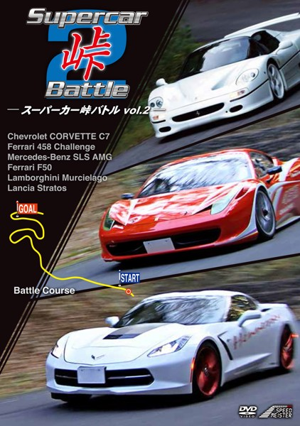 Supercar 峠 Battle vol.2