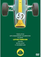 【クリックでお店のこの商品のページへ】LOTUS FOREVER チーム・ロータス50周年記念オフィシャルDVD
