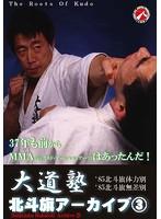 大道塾/北斗旗アーカイブス3[DFK-010][DVD]