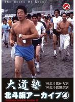 大道塾/北斗旗アーカイブス4[DFK-011][DVD]