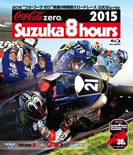 2015'コカ・コーラ ゼロ'鈴鹿8時間耐久ロードレース 公式Blu-ray (ブルーレイディスク)