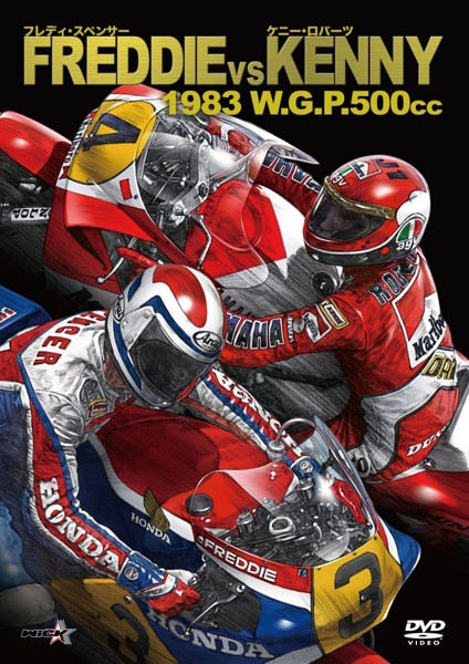 フレディvsケニー 1983 W.G.P.500cc