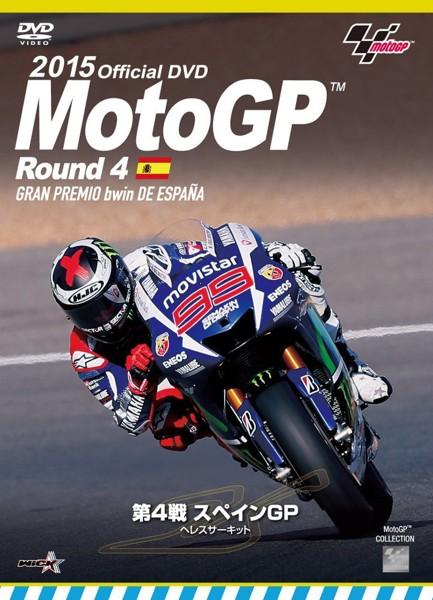 2015MotoGP Round 4 スペインGP