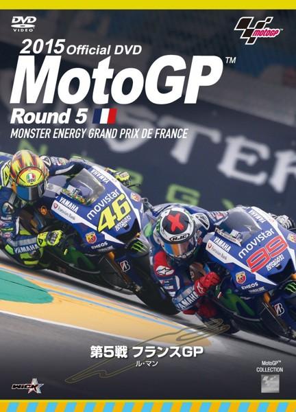 2015MotoGP Round 5 フランスGP