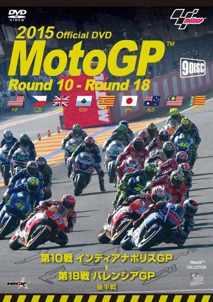 2015MotoGP 後半戦セット 第10戦インディアナポリスGP〜最終戦バレンシアGP