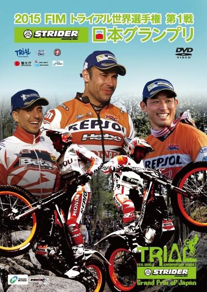 2015 FIMトライアル世界選手権シリーズ第1戦 STRIDER日本グランプリ