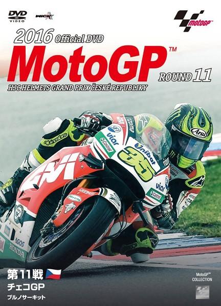 2016 MotoGP公式DVD Round 11 チェコGP