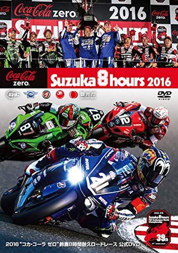 2016'コカ・コーラ ゼロ'鈴鹿8時間耐久ロードレース 公式DVD