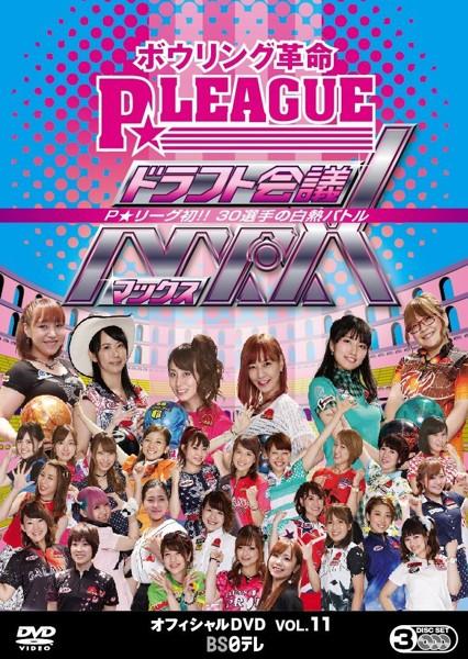 ボウリング革命 P☆リーグ オフィシャルDVD VOL.11 ドラフト会議MAX 〜P☆リーグ初!!30選手の白熱バトル〜