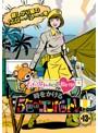 ももクロChan 第3弾 時をかける5色のコンバット 第13集 (ブルーレイディスク)