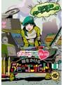 ももクロChan 第3弾 時をかける5色のコンバット 第15集 (ブルーレイディスク)