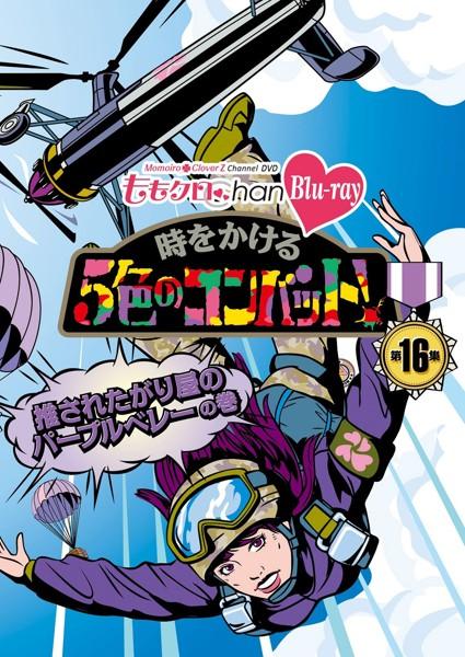 ももクロChan 第3弾 時をかける5色のコンバット 第16集 (ブルーレイディスク)
